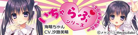 いちゃらぶシリーズ~2人の妹の場合~ 2015年8月16日 C88夏コミ発売